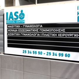 IASO building sign limasol cyprus